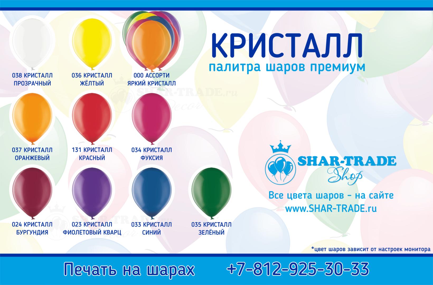 Палитра шаров тип Кристалл 2019 КШт